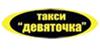 Девяточка такси - Днепропетровск