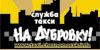 «На Дубровку» такси - Симферополь