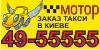 Мотор такси - Киев