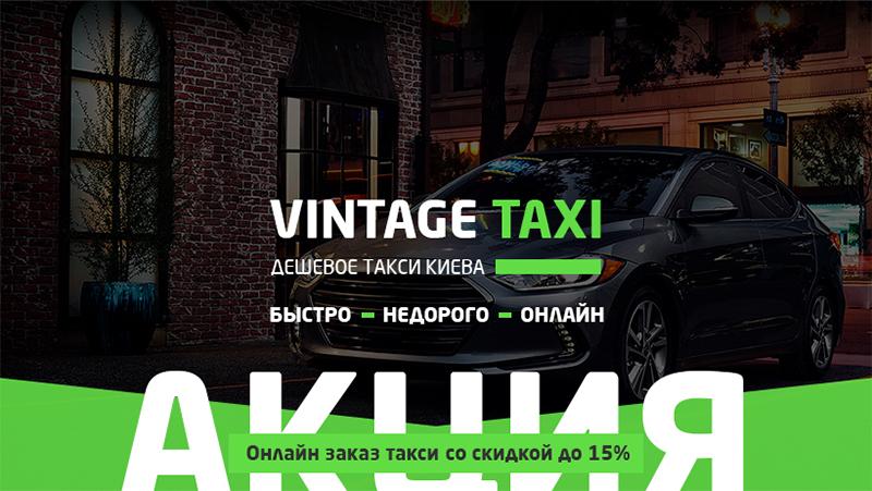 Винтаж такси - самое дешевое такси Киева!
